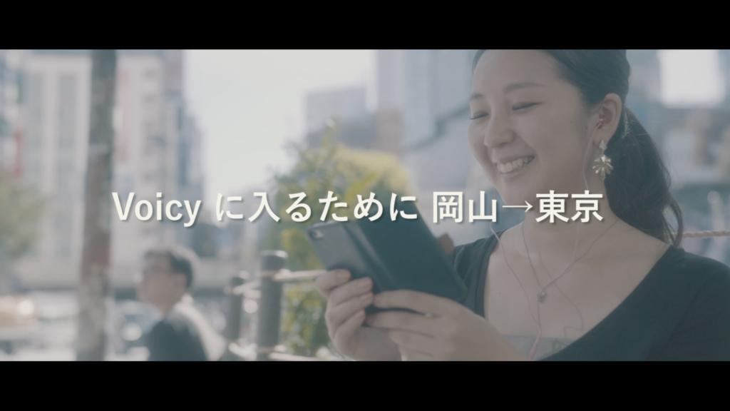「This is Voicy」Voicy CMプロジェクト画像03