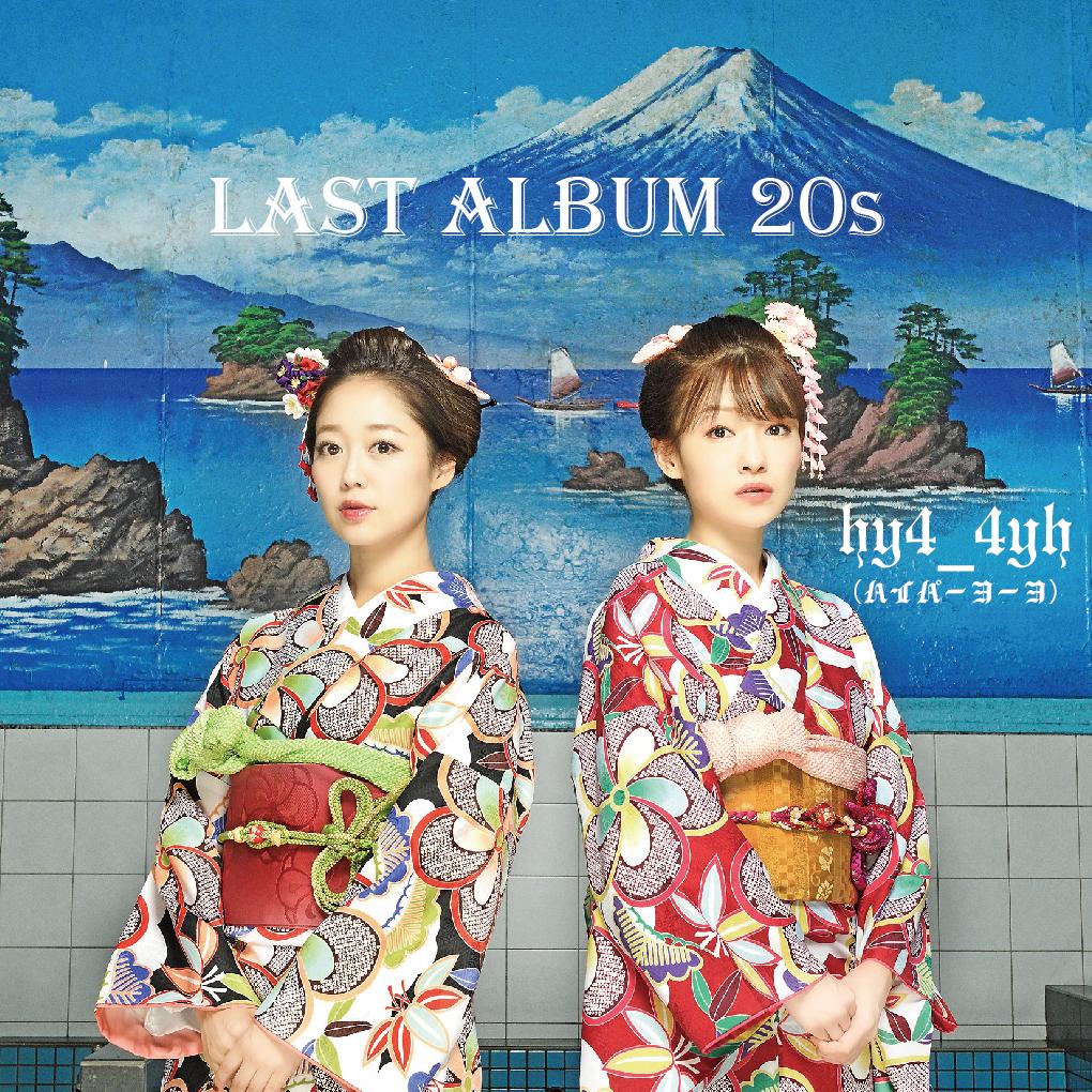ハイパヨ『LAST ALBUM 20s』