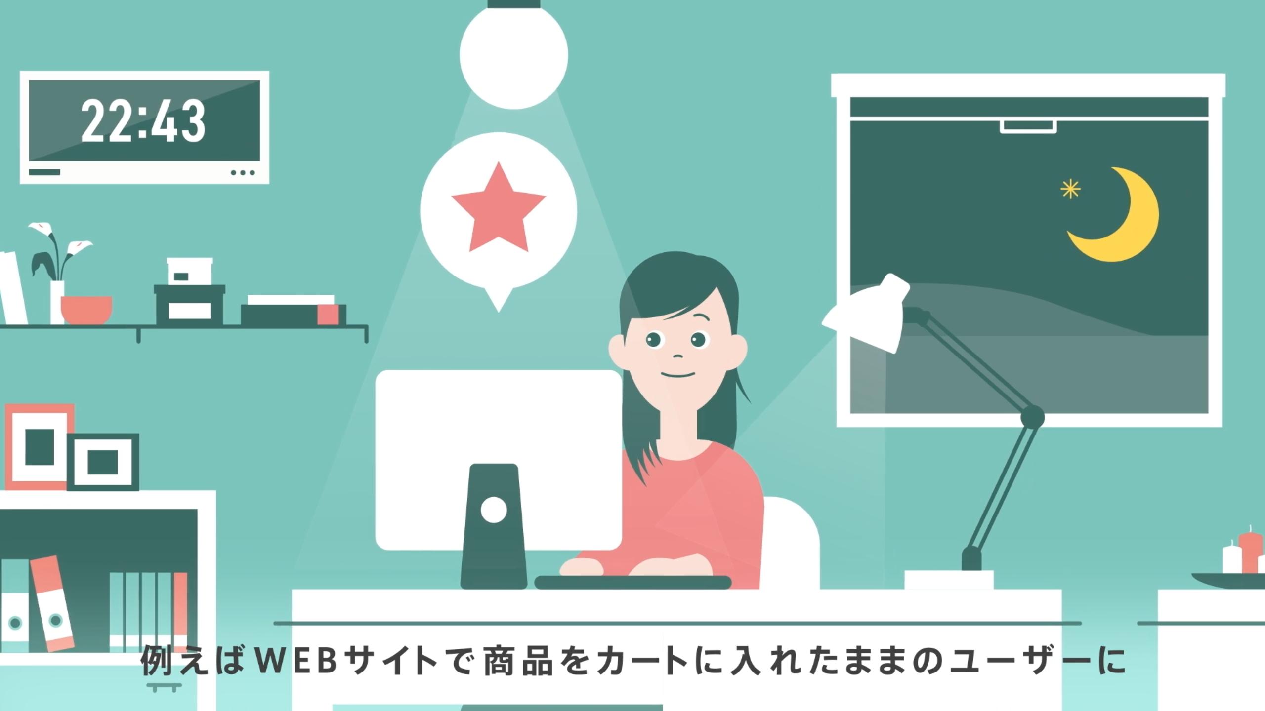 「顧客体験を今よりもっと特別に。KARTE for App」/制作:シングメディア(THINGMEDIA株式会社)