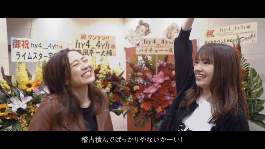 hy4_4yh(ハイパーヨーヨ)ドキュメンタリー第10話 最終回 画像10