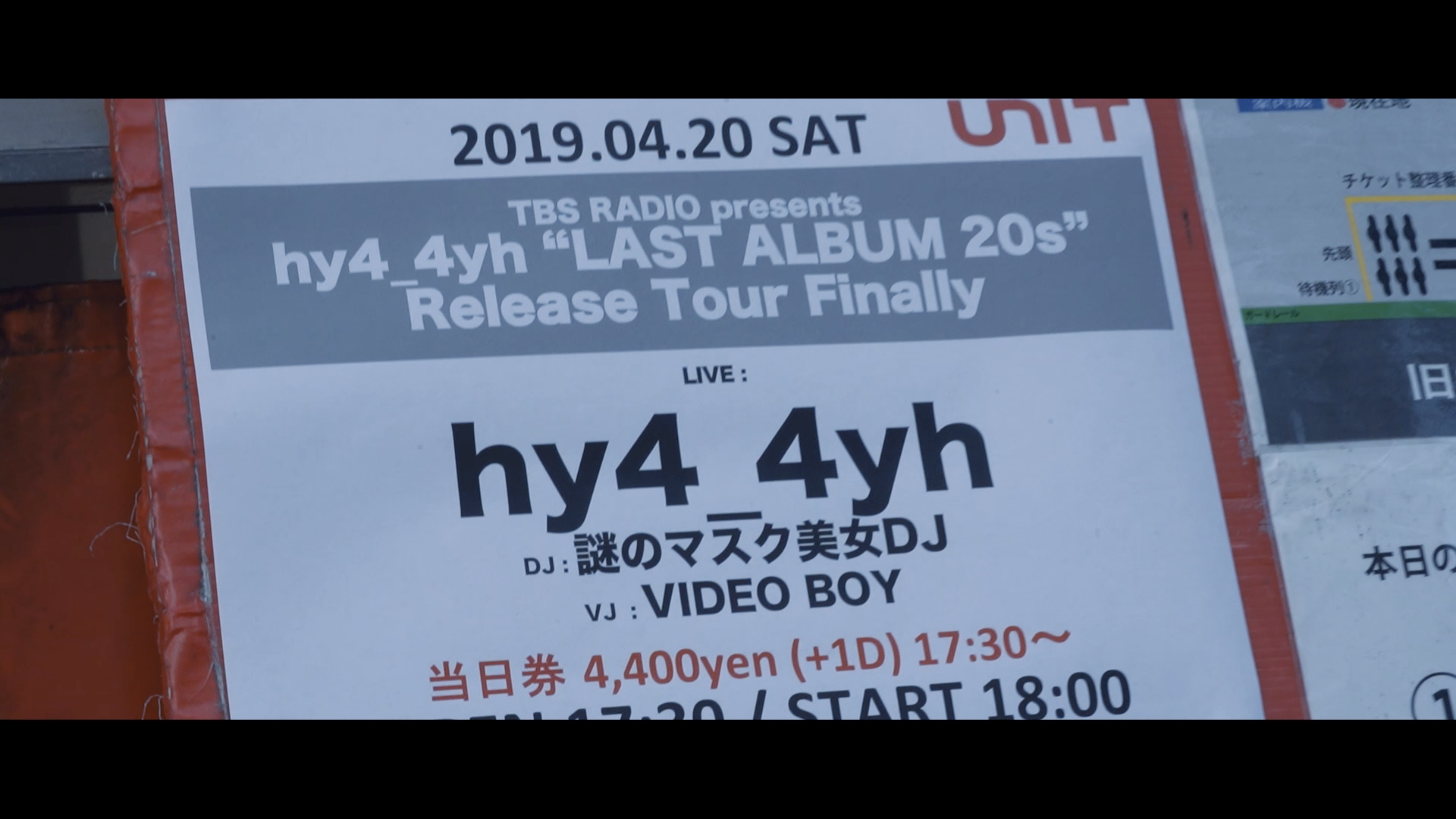 hy4_4yh(ハイパーヨーヨ)ドキュメンタリー第9話 最終回 画像01