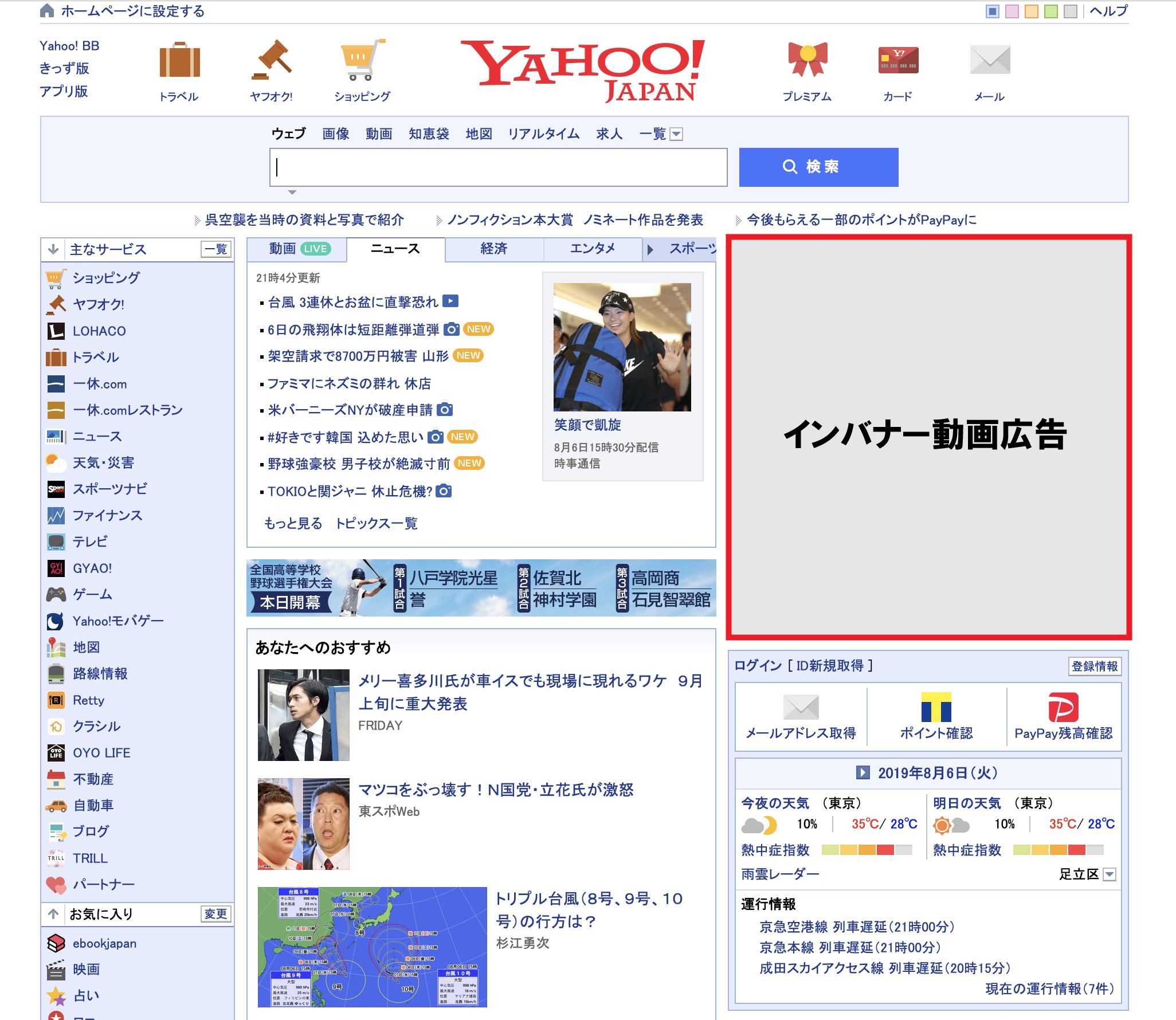 インバナー動画広告のイメージ画像