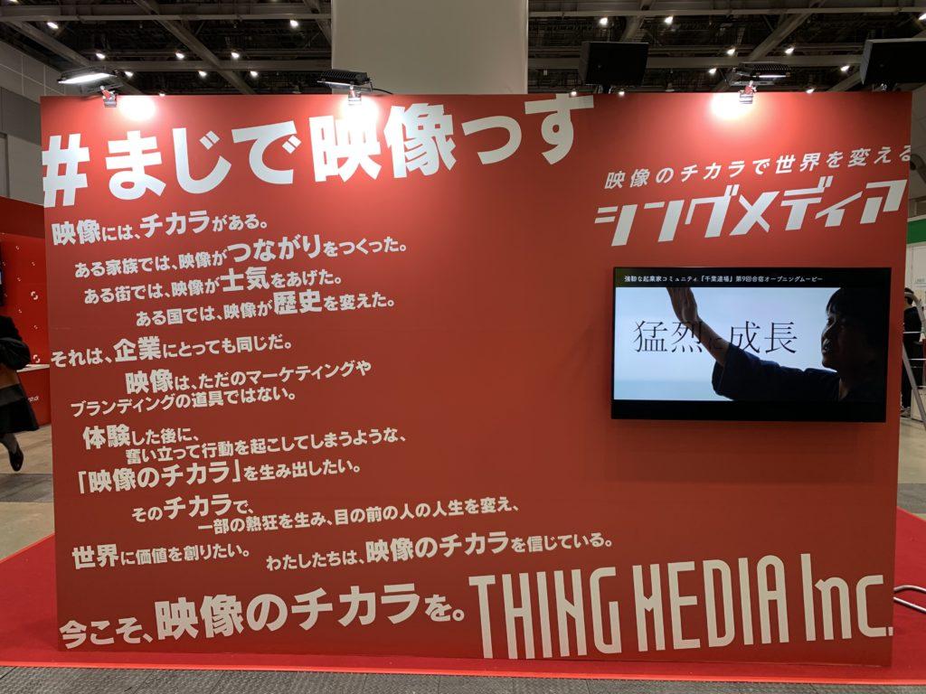 「映像・CG制作展」シングメディア/THINGMEDIA01