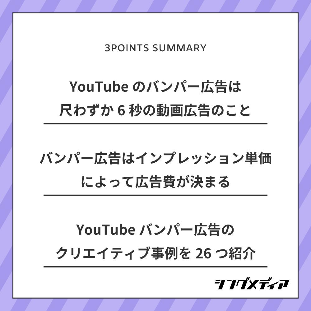 YouTubeのバンパー広告は尺わずか6秒の動画広告のこと/YouTubeバンパー広告はインプレッション単価によって広告費が決まる/YouTubeバンパー広告のクリエイティブの事例を26つ紹介