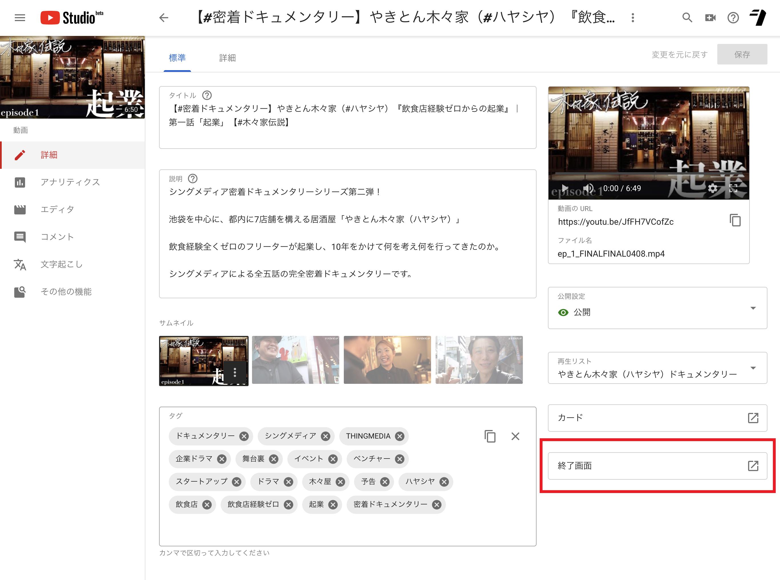 「終了画面」に関連動画とチャンネル登録を追加する