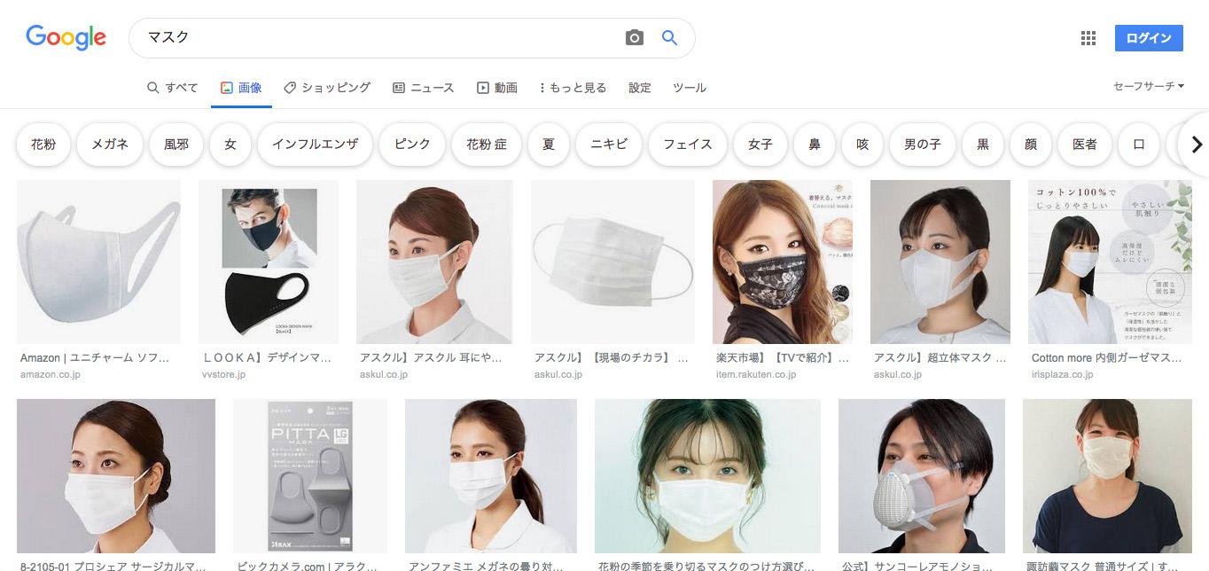 マスクの参考画像