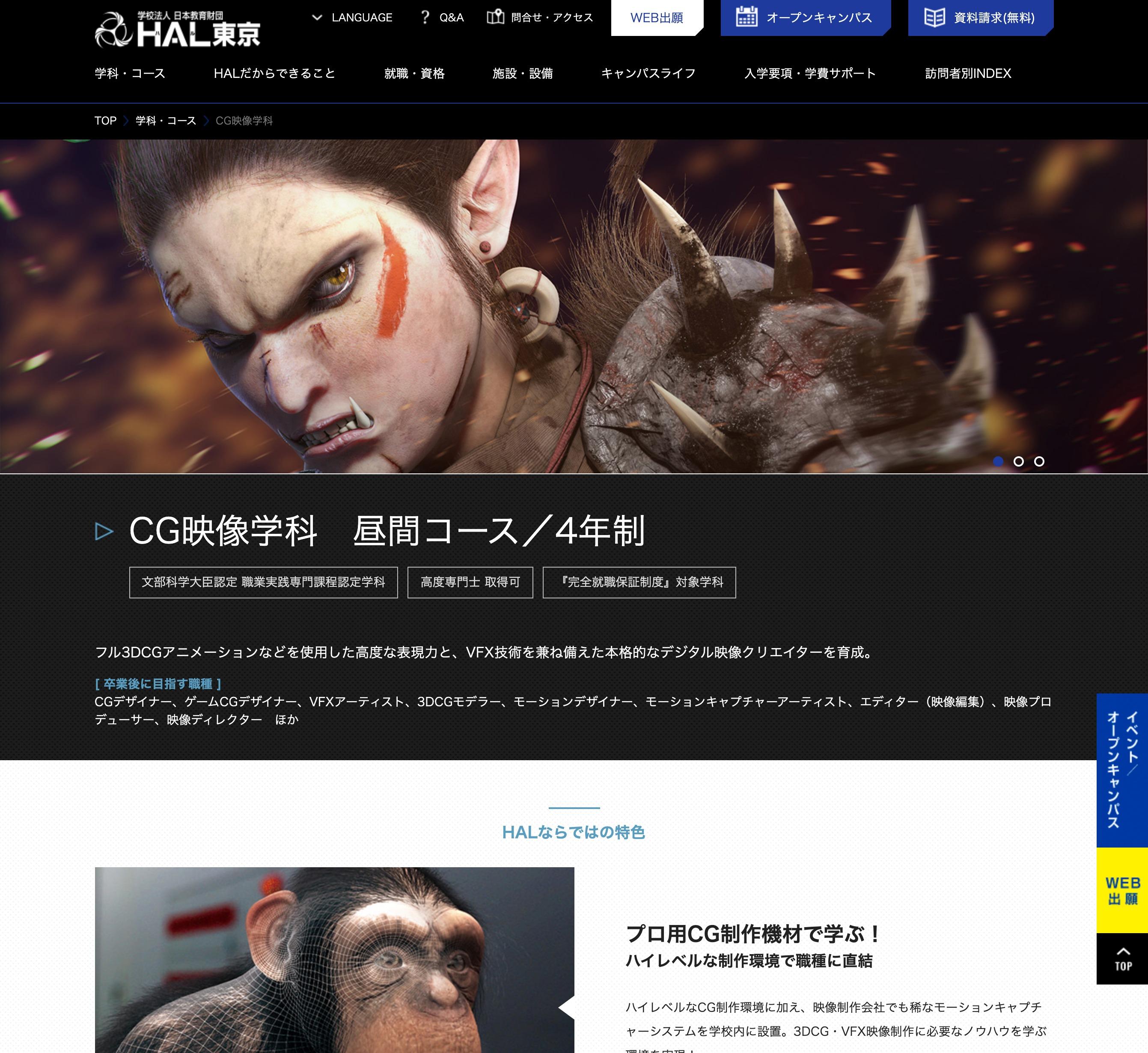 HAL東京 CG映像学科