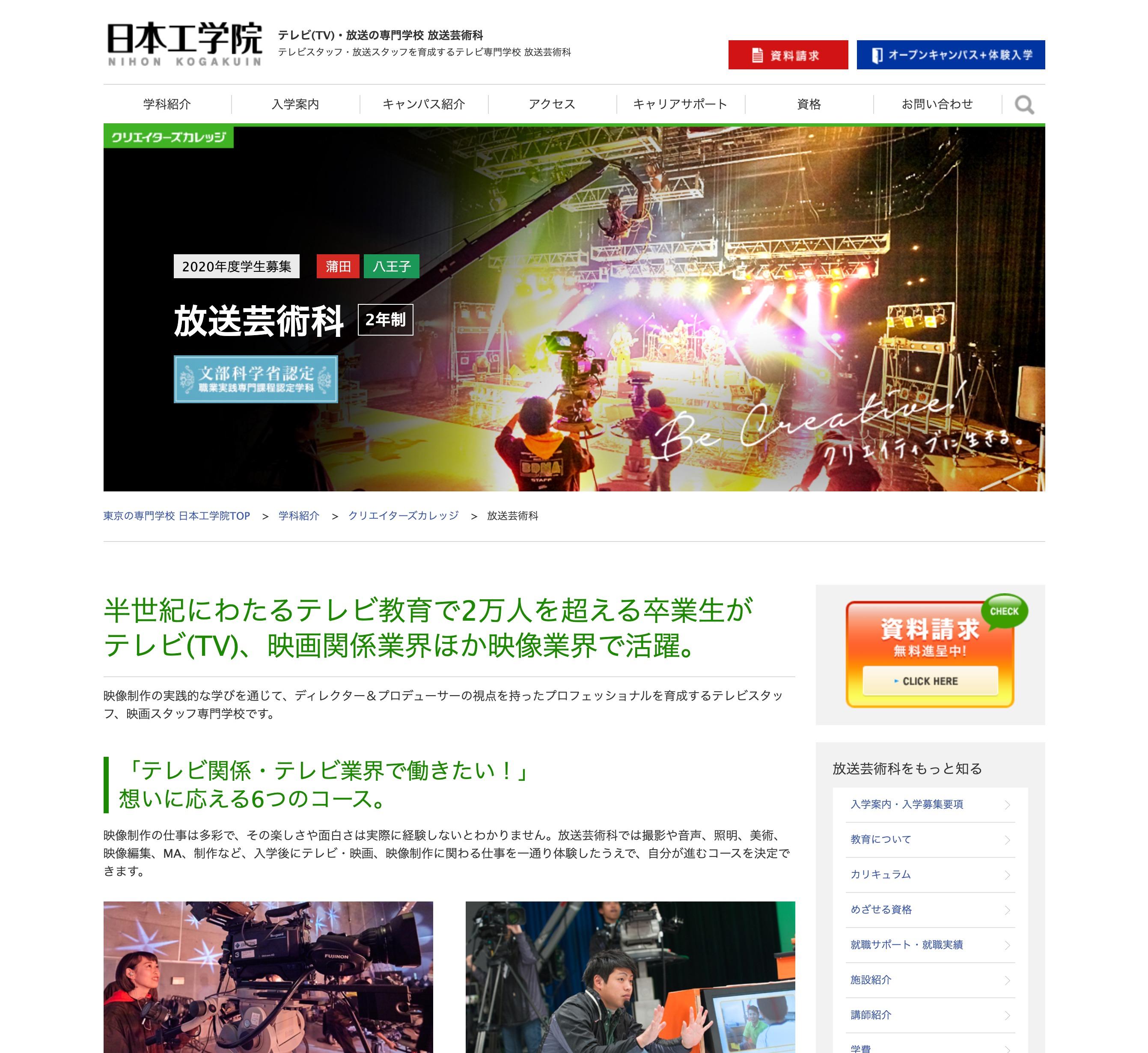 日本工学院 クリエイターズカレッジ 放送芸術科
