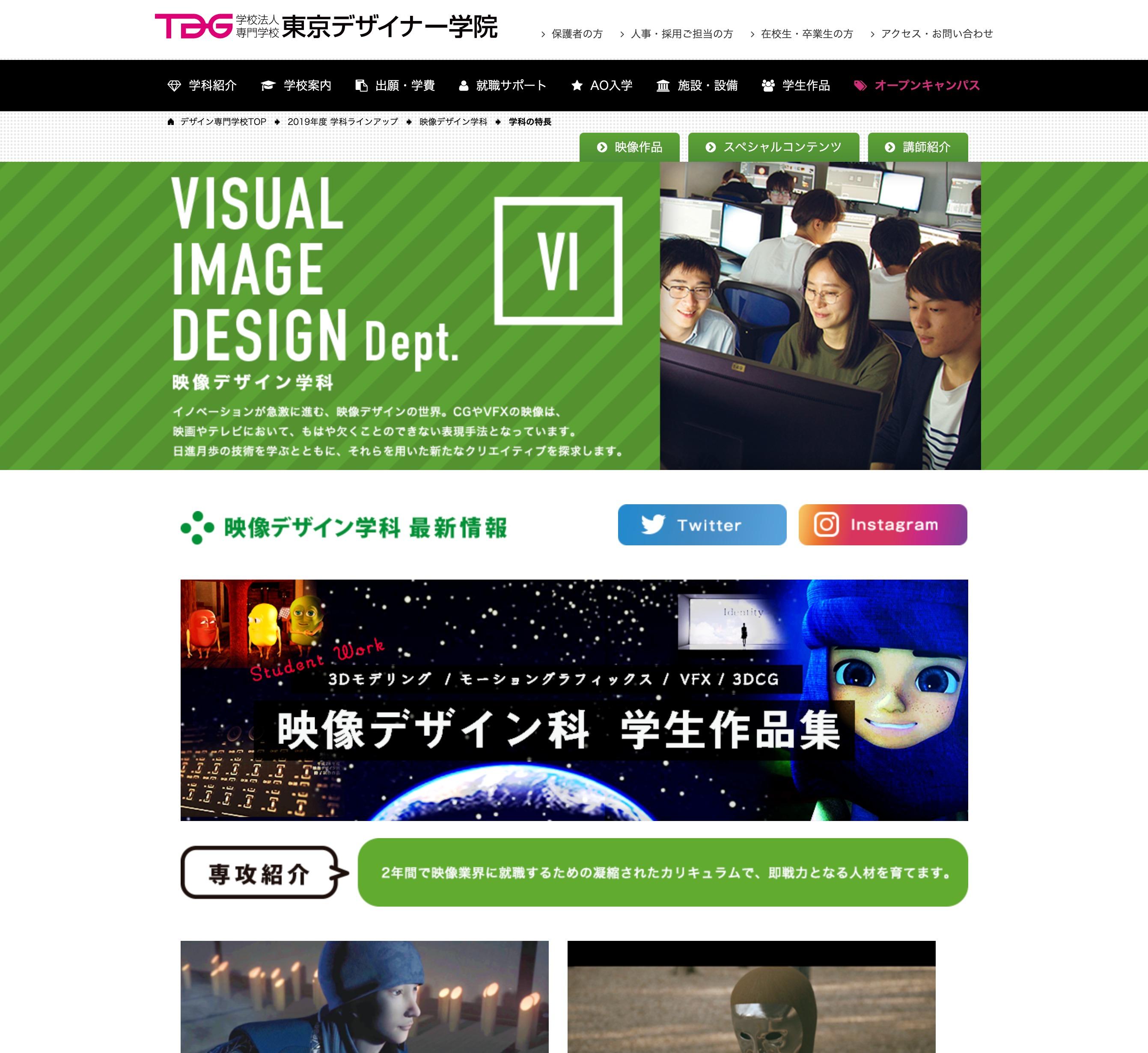 東京デザイナー学院(TDG)