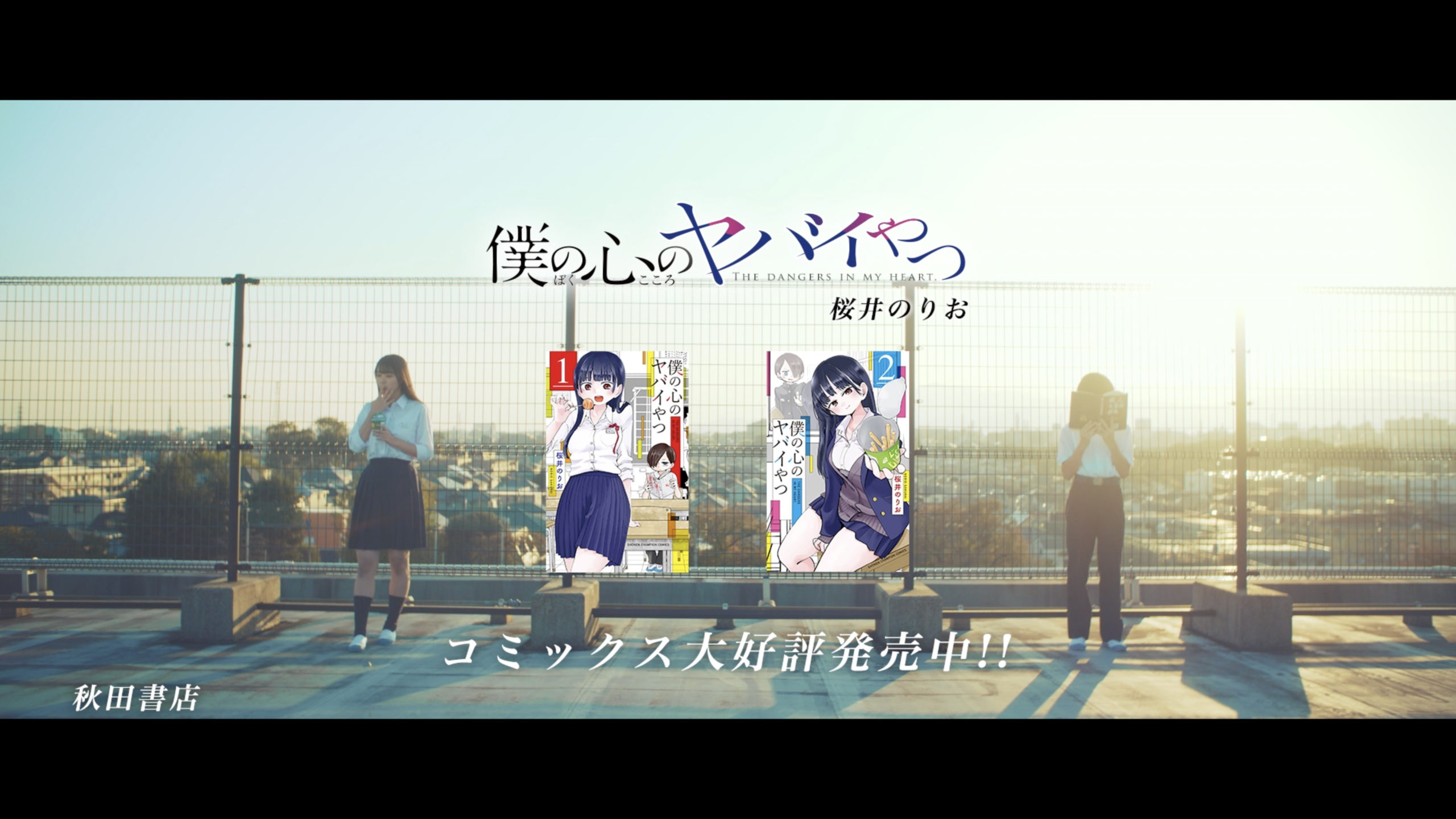 「僕の心のヤバイやつ」実写PV/シングメディア制作_09