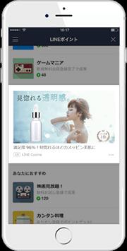 LINE動画広告の掲載先:LINEポイント
