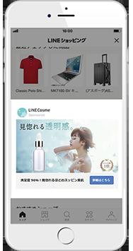 LINE動画広告の掲載先:LINEショッピング
