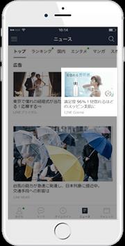LINE動画広告の掲載先:LINE NEWS
