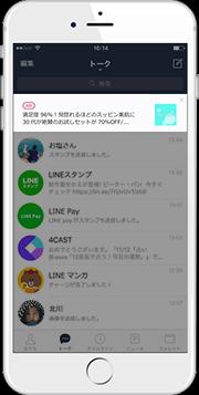 LINE動画広告の掲載先:Smart Channel