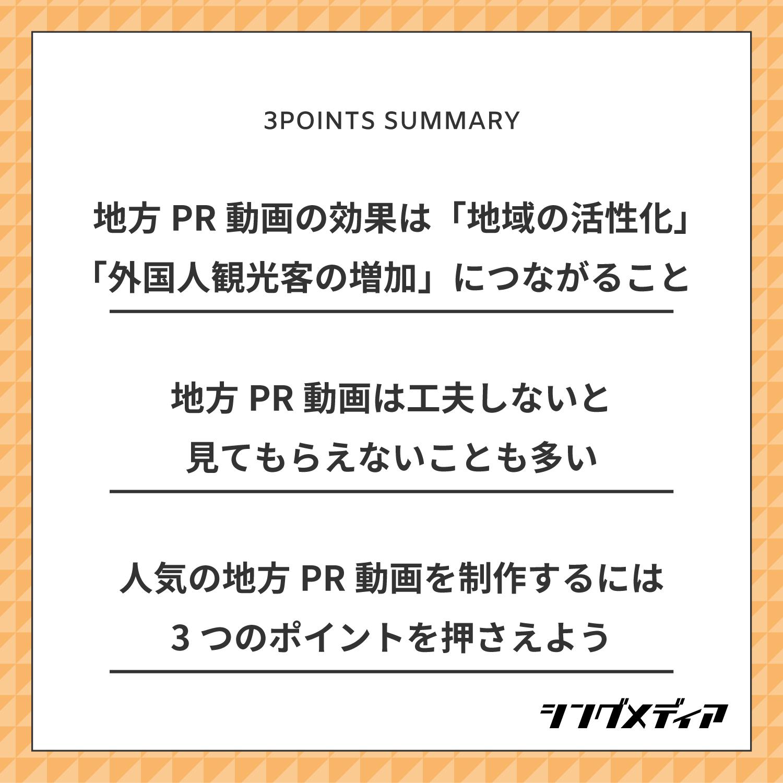地方PR動画の効果は「地域の活性化」「外国人観光客の増加」につながること/工夫しないと地方PR動画は見てもらえないことも多い/人気の地方PR動画を制作するには3つのポイントを押さえよう
