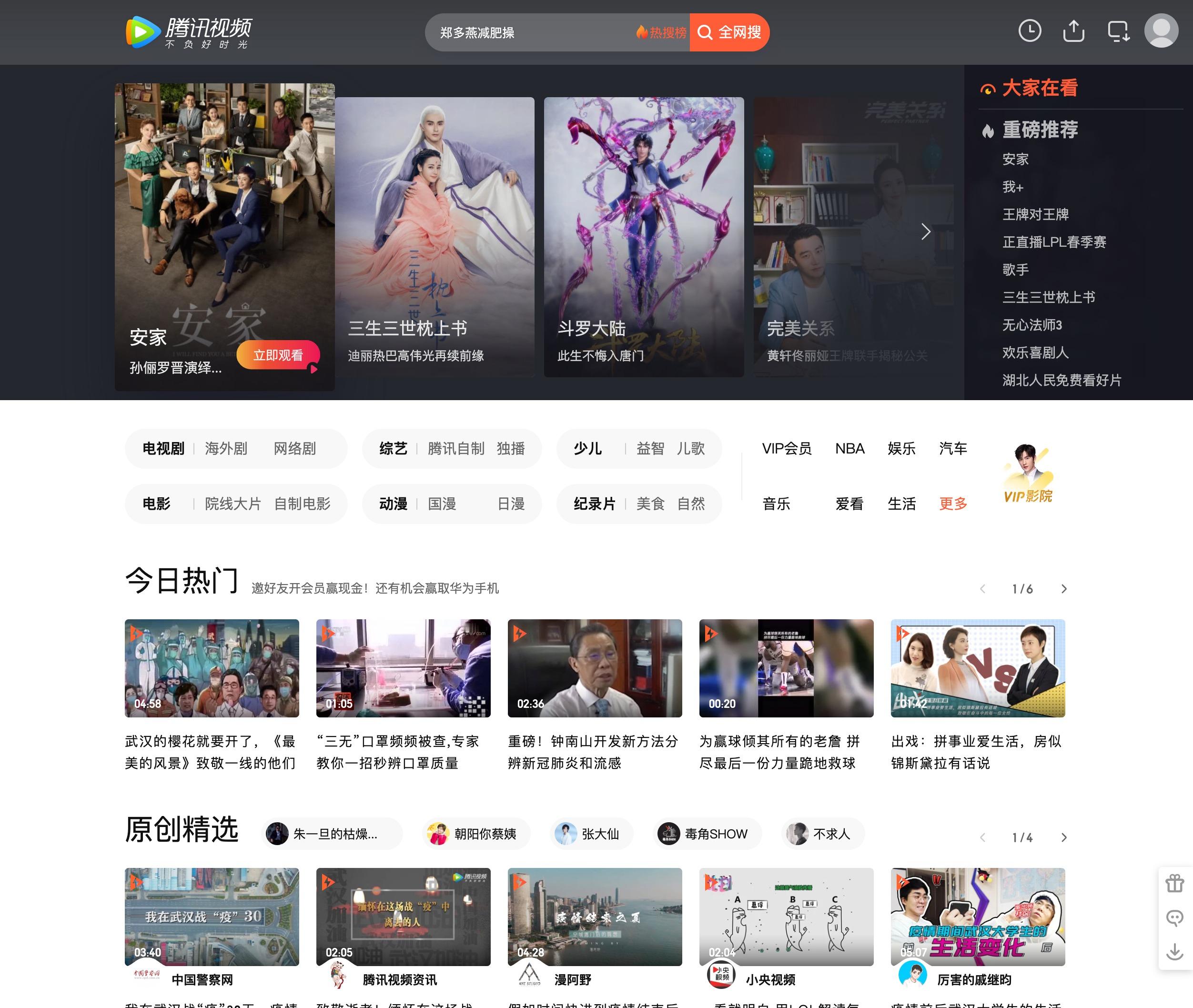 Tencent Video(腾讯视频/テンセントビデオ)