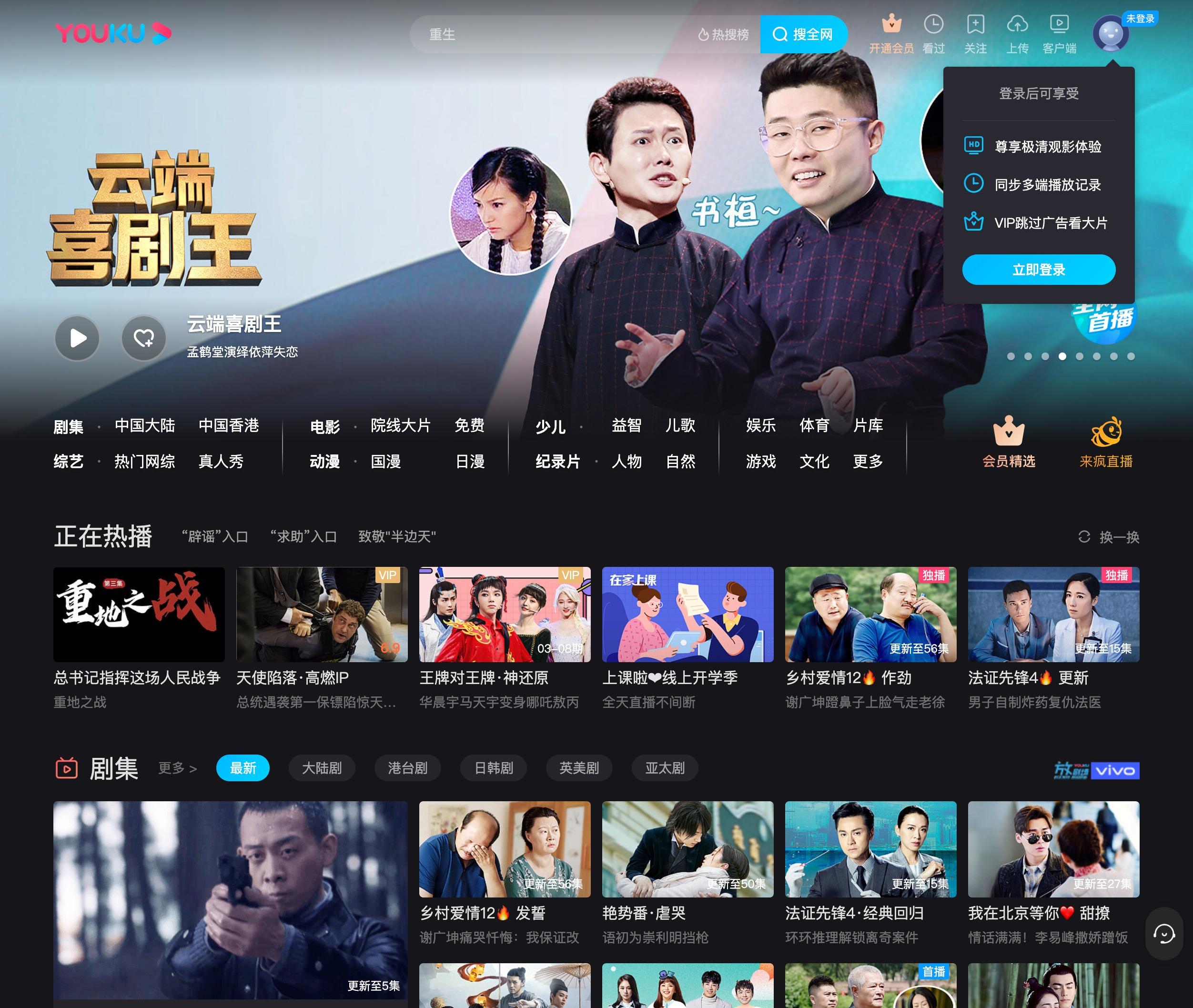 Youku(优酷/ヨウク)
