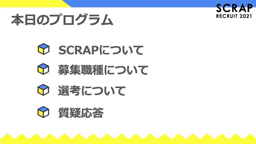 ライブ配信事例:2021年卒向け 企業説明会 株式会社SCRAP 画像05