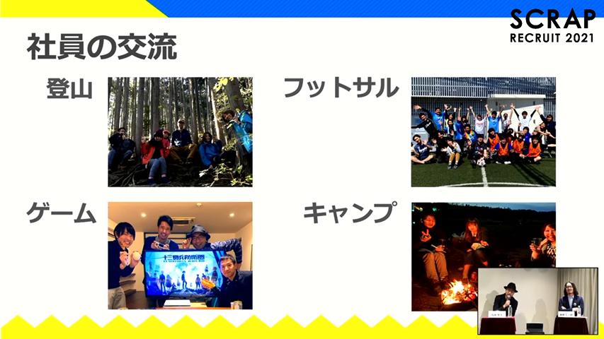 ライブ配信事例:2021年卒向け 企業説明会 株式会社SCRAP 画像06