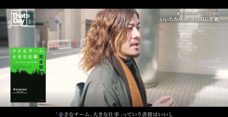 ホットリンクCMO「いいたかゆうた」密着ドキュメンタリー画像04