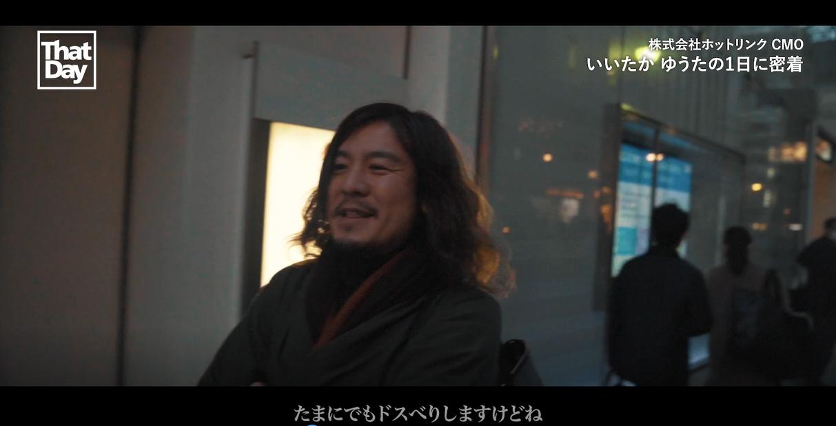 ホットリンクCMO「いいたかゆうた」密着ドキュメンタリー3画像06