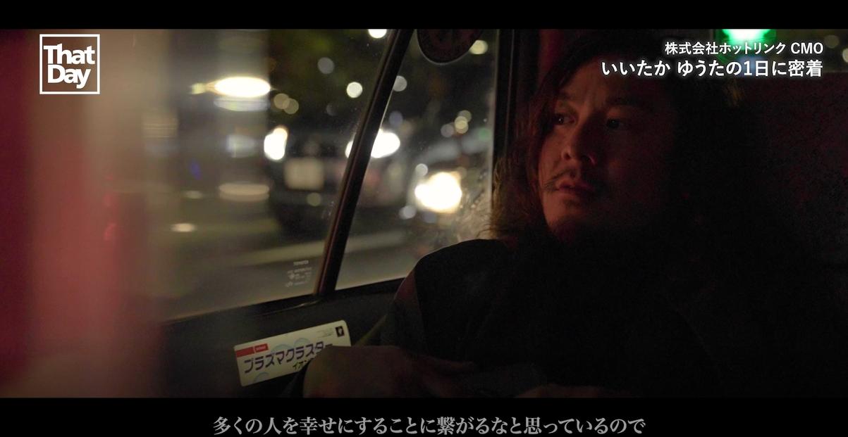 ホットリンクCMO「いいたかゆうた」密着ドキュメンタリー3画像08