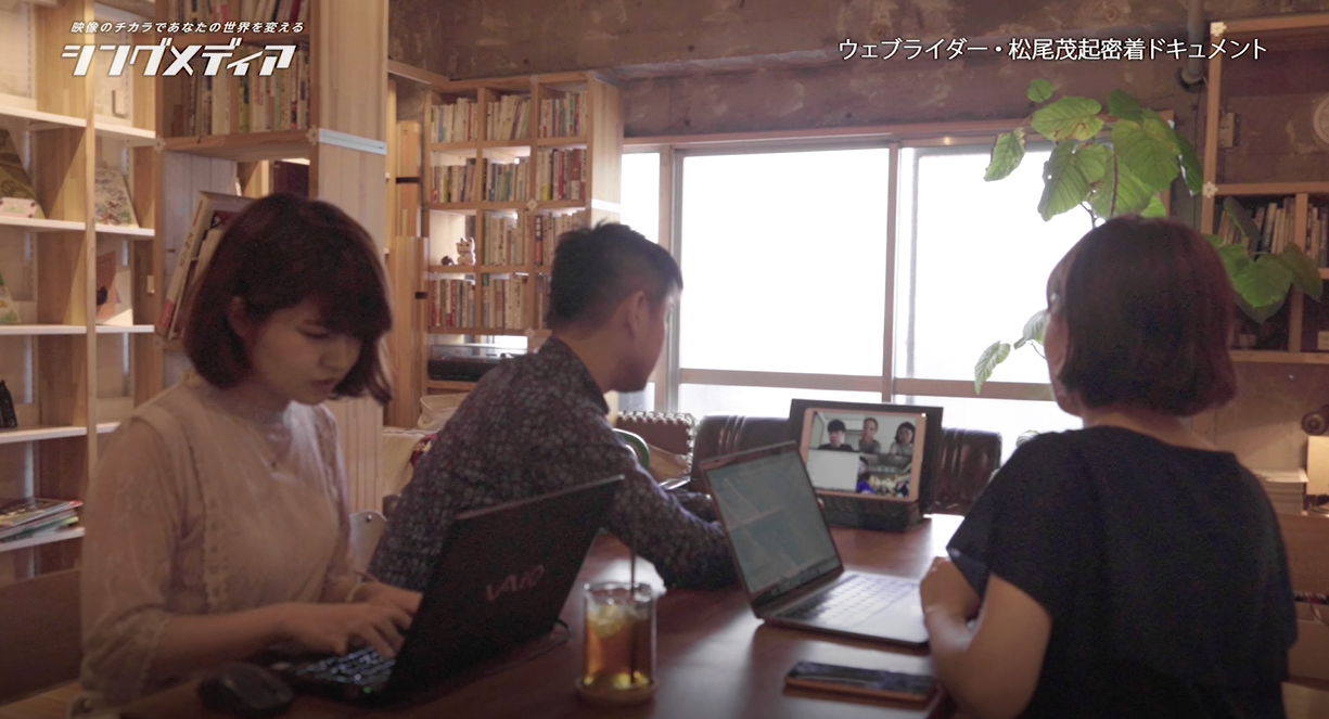 ウェブライダー・松尾茂起密着ドキュメンタリー画像05