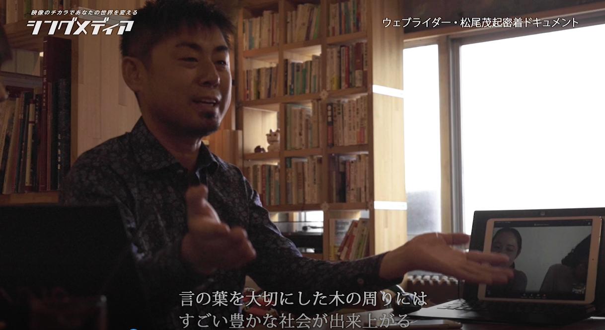 ウェブライダー・松尾茂起密着ドキュメンタリー画像06