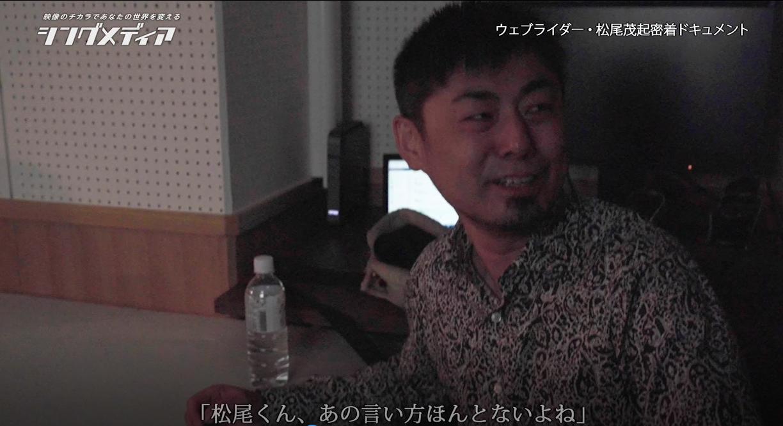 ウェブライダー・松尾茂起密着ドキュメンタリー画像09