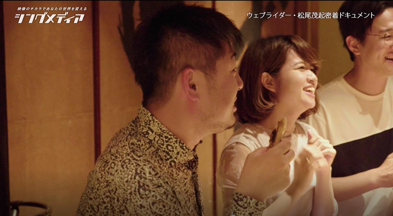 ウェブライダー・松尾茂起密着ドキュメンタリー画像12