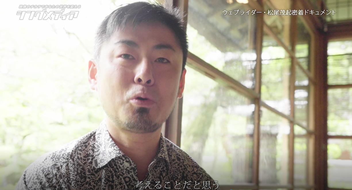 ウェブライダー・松尾茂起密着ドキュメンタリー画像13